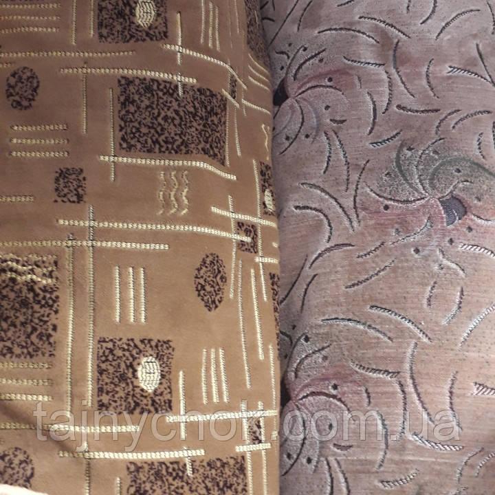 Обивочная ткань Бельгийка