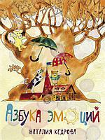 Азбука эмоций. Наталия Кедрова