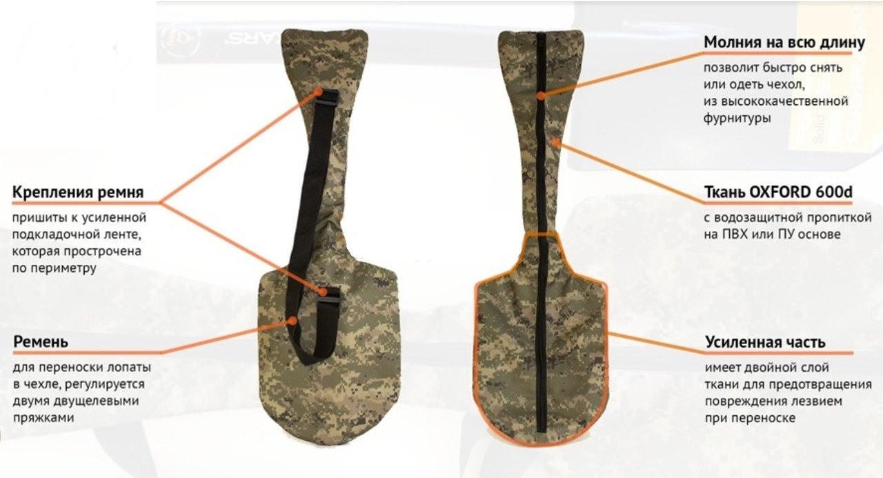 Чехол-сумка на всю длину лопаты с ремнем