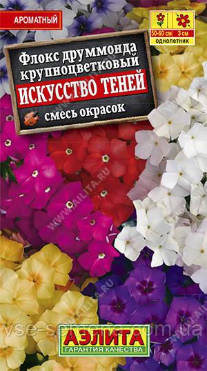 Флокс крупноцветковый Искусство теней, смесь окрасок 0,2 г (Аэлита)