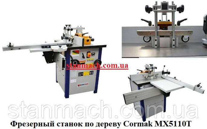 Фрезерный станок по дереву CORMAK MX5110T \ Фрезер Кормак МХ5110Т, фото 2