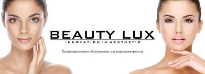 Аппараты BEAUTY LUX