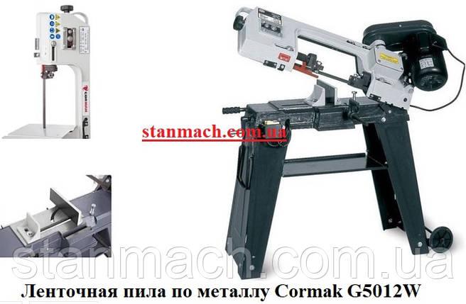 Ленточная пила по металлу Cormak G5012W \ Летопильный станок Кормак Г5012В, фото 2