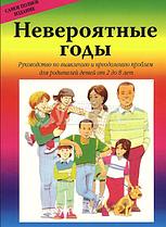 Неймовірні роки. Керівництво по виявленню і подоланню проблем для батьків дітей від 2 до 8 років.