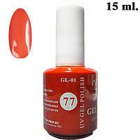 Yre Оранжево- Красный Гель-лак для Ногтей 15 мл. Тон GL-01-77, Стойкий Гель Лак