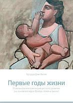 Перші роки життя. Психоаналітична теорія дитячого розвитку (на основі поглядів Фрейда, Кляйн та Біона)