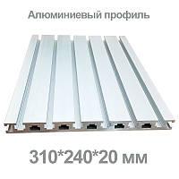 Алюминиевый профиль для стола ЧПУ  310*240*20 мм