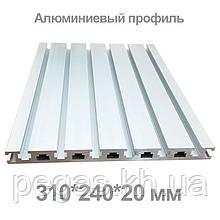 Алюмінієвий профіль для столу ЧПУ 310*240*20 мм