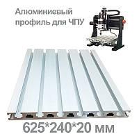 Алюминиевый профиль для стола ЧПУ  625*240*20 мм