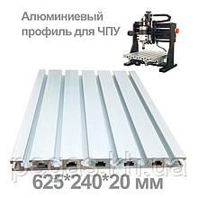 Алюмінієвий профіль для столу ЧПУ 625*240*20 мм