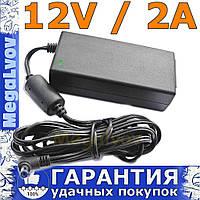 Блок питания 12В 2А 24Вт высококачественный (Оригинальный  бренд VeriFonon)