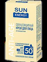 Солнцезащитный крем для лица с гиалуроновой кислотой - Sun Energy Anti-Age SPF 50+