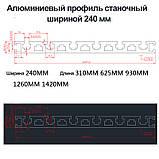 Алюминиевый профиль для стола ЧПУ  310*240*20 мм, фото 2