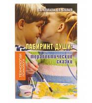 Лабіринт Душі: терапевтичні казки