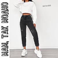 Графитные джинсы МОМ с завышенной талией