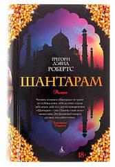 Шантарам - Робертс Г.Д. 353703, КОД: 1076206