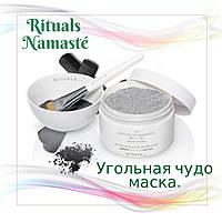 Rituals. Очищающая маска для лица. Namasté Purifying Charcoal Wonder Mask. 70 g