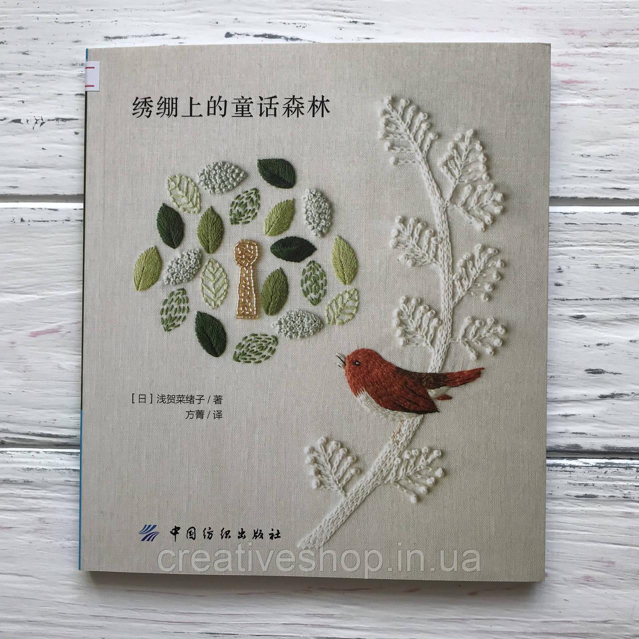Японская книга по вышивке «Волшебный лес»