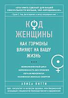 Книга Код Женщины. Автор - Алиса Витти (Эксмо)