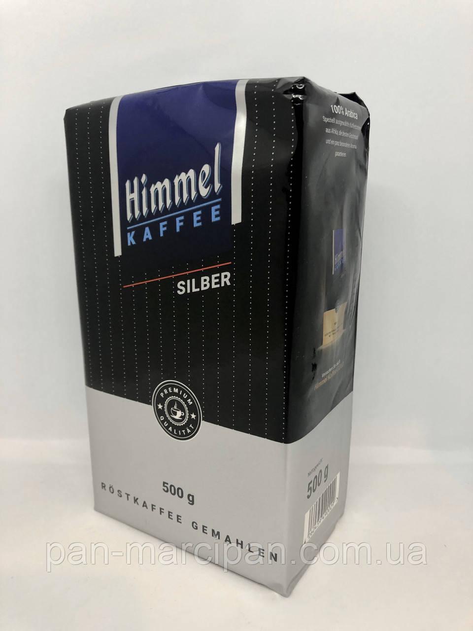 Кава мелена Himmel silber 500гр