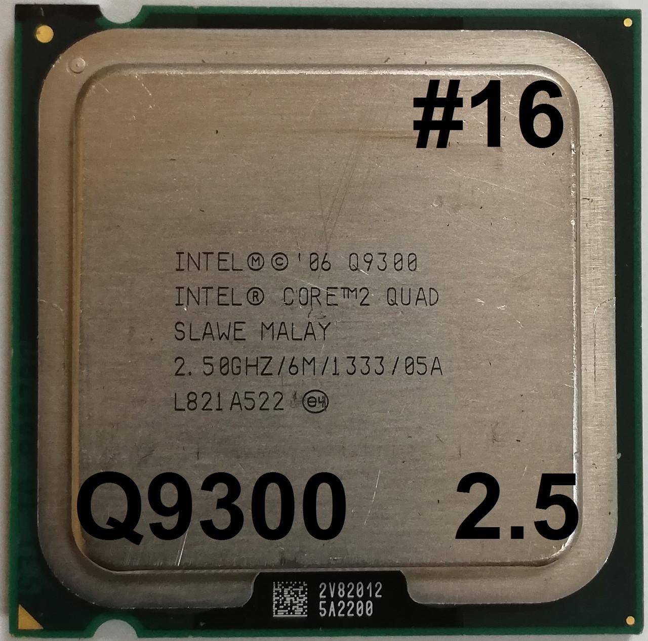 Процессор ЛОТ#16 Intel® Core™2 Quad Q9300 M1 SLAWE 2.5GHz 6M Cache 1333 MHz FSB Socket 775 Б/У