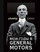 Книга Мои годы в General Motors. Автор - Альфред П. Слоун (Эксмо)
