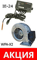 Комплект автоматика IE-24 и вентилятор WPA-X2 для твердотопливного котла