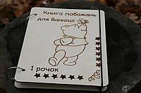 Детская книга пожеланий. Именной блокнот из дерева.