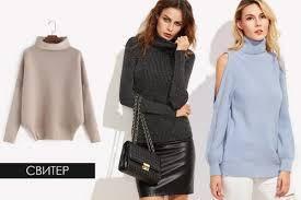 Свитера, джемперы, регланы, пуловеры женские оптом
