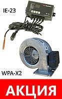 Комплект автоматика IE-23 и вентилятор WPA-X2 для твердотопливного котла