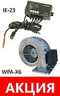 Комплект автоматика IE-23 и вентилятор WPA-X6 для твердотопливного котла