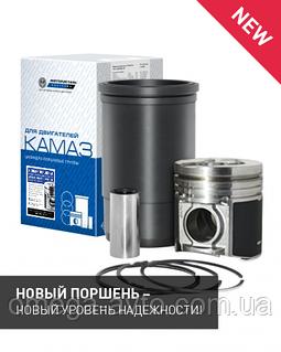 Поршневая группа КАМАЗ 740 (с низким поршнем) (ОРИГИНАЛ КамАЗ)