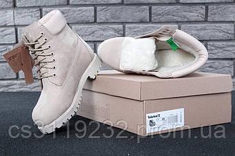 Женские ботинки зимние Timberland (мех) (бежевый)