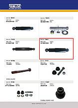 Амортизатор подвески SAF 2376001002