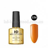 Гель лак № 154 HD Hollywood 8 ml