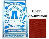 Краситель для тканей универсальный анилиновый ОРАНЖЕВЫЙ, фото 1