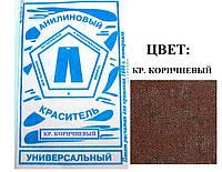 Краситель для тканей универсальный анилиновый кр. - коричневый, фото 1