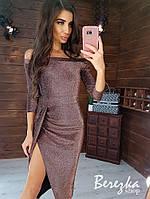 Платье миди из люрекса с разрезом на ноге и открытыми плечами 66mpl280Q