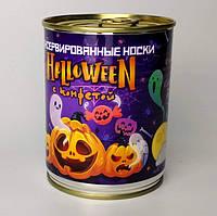 Консервированные носки с конфетой на Halloween Мужские - подарок на Хелоуин друзьям