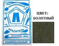 Краситель для тканей универсальный анилиновый БОЛОТНЫЙ, фото 1