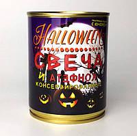 Консервированная Свеча и Конфета для Хэллоуина - Аксессуар для Хелоуина - Необычный подарок на Хэлоуин