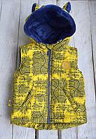 """Дутая жилетка детская """"VPaps"""" желто-синяя 74-80 (1 год) 86-92 (2 года) 98-104 (4 года) 116(5-6 лет)"""