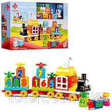 Конструктор 77003 для малят Потяг з кубиками, навчальний (цифри), фігурки, 63 деталі, (2614)