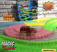 Гнущийся и светящийся гоночный трек Magic Tracks (220 деталей), фото 1