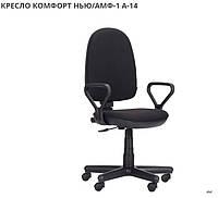 Кресло офисное (компьютерное) Комфорт Нью (AMF)