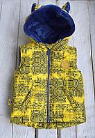 """Жилетка детская утепленная на синтапоне """"VPaps"""" желто-синяя 1 год,2 года,4 года,5-6 лет"""