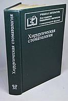 """Книга: """"Хирургическая стоматология"""", учебник"""