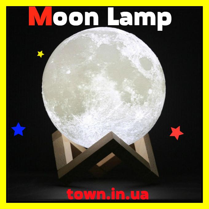 Лампа Луна 3D Moon Lamp. Настольный светильник луна Magic 3D Moon Light ОТ АККУМУЛЯТОРА