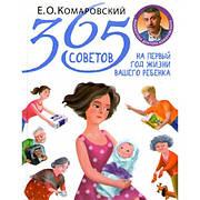 365 рад на перший рік життя вашої дитини Євген Комаровський