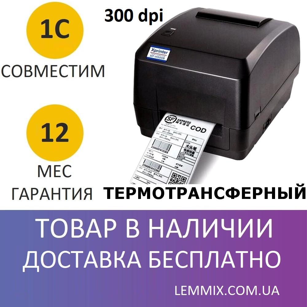 Термотрансферный принтер Xprinter XP-H500E 300 dpi для печати этикеток/ценников/бирок для одежды